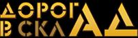 Логотип Дорога в склАД